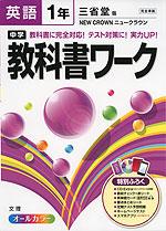 中学 教科書ワーク 英語 1年 三省堂版 NEW CROWN(ニュークラウン) 完全準拠 「NEW CROWN ENGLISH SERIES New Edition 1」 (教科書番号 730)