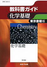 教科書ガイド 東京書籍版「化学基礎」 (教科書番号 301)