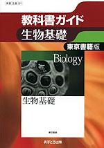 教科書ガイド 東京書籍版「生物基礎」 (教科書番号 301)