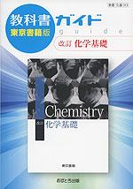(新課程) 教科書ガイド 東京書籍版「改訂 化学基礎」 (教科書番号 313)