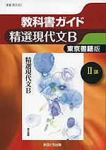 教科書ガイド 東京書籍版「精選 現代文B(II部)」 (教科書番号 302)