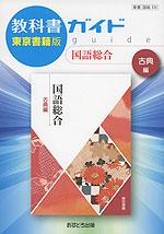 (新課程) 教科書ガイド 東京書籍版「国語総合 古典編」 (教科書番号 335)
