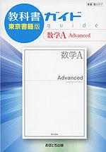 (新課程) 教科書ガイド 東京書籍版「数学A Advanced」 (教科書番号 317)