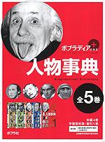 ポプラディア プラス 人物事典 [全5巻]セット