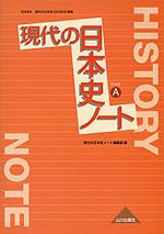 現代の日本史 ノート (教科書番号 303)