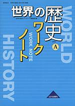 世界の歴史 ワークノート (教科書番号 308)