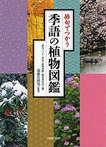 俳句でつかう 季語の植物図鑑