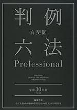 有斐閣 判例六法 Professional 平成30年版 2018