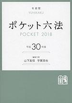 ポケット六法 平成30年度