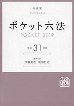 ポケット六法 平成31年度