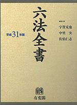 六法全書 平成31年版