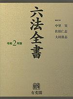 六法全書 令和2年版