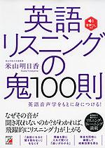 英語リスニングの鬼100則
