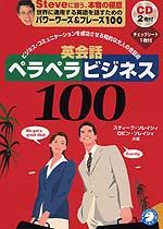英会話ペラペラビジネス100