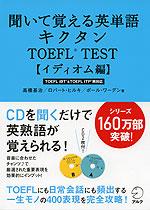 聞いて覚える英単語 キクタン TOEFL Test [イディオム編]
