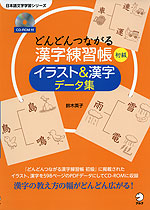 どんどんつながる 漢字練習帳 初級 イラスト&漢字データ集