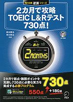 2カ月で攻略 TOEIC L&Rテスト 730点!