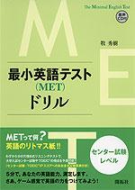 最小英語テスト(MET)ドリル <センター試験レベル>