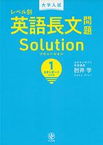 大学入試 レベル別英語長文問題 ソリューション (1)スタンダードレベル