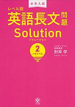 大学入試 レベル別英語長文問題 ソリューション (2)ハイレベル