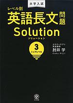 大学入試 レベル別英語長文問題 ソリューション (3)トップレベル