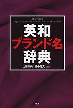 英和ブランド名辞典