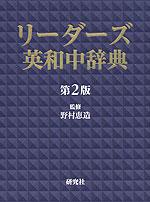 リーダーズ 英和中辞典 第2版
