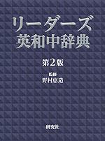 リーダーズ 英和中辞典 第2版 (革装)