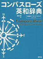 コンパスローズ 英和辞典(並装)