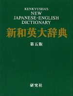 新和英大辞典 第五版(並装)