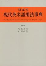 現代英米語用法事典