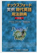 オックスフォード 実例 現代英語用法辞典 第4版
