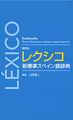 研究社 レクシコ 新標準スペイン語辞典
