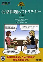 英語入試問題解法の王道 1 会話問題のストラテジー -改訂版-