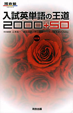 入試英単語の王道2000+50 改訂版