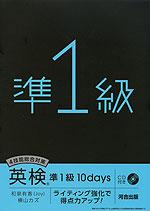 4技能総合対策 英検 準1級 10 days