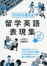 今日から使える 留学英語表現集 Vol.1 開始編