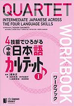 4技能でひろがる 中級日本語カルテット(I) ワークブック