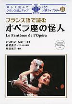 フランス語で読む オペラ座の怪人