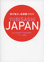 旅の指さし会話帳 mini YUBISASHI JAPAN [フランス語版]