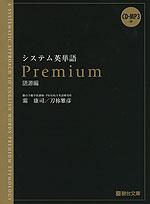 システム英単語 Premium 語源編
