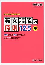 英文読解の原則 125 - 学参 ...