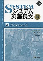 システム英語長文 頻出問題 [3]Advanced