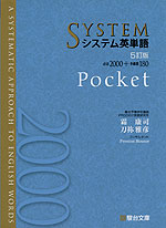 システム英単語 5訂版 Pocket
