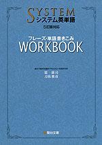 システム英単語 5訂版対応 フレーズ・単語書きこみ ワークブック