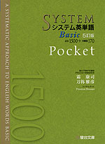 システム英単語 Basic 5訂版 Pocket