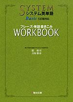 システム英単語 Basic 5訂版対応 フレーズ・単語書きこみ ワークブック