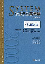 システム英単語 <5訂版対応> カードII