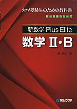 新数学 Plus Elite 数学II・B