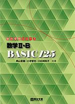���wII�EB BASIC 125